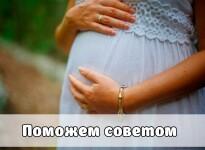 Чем опасна молочница при беременности и как от нее избавиться