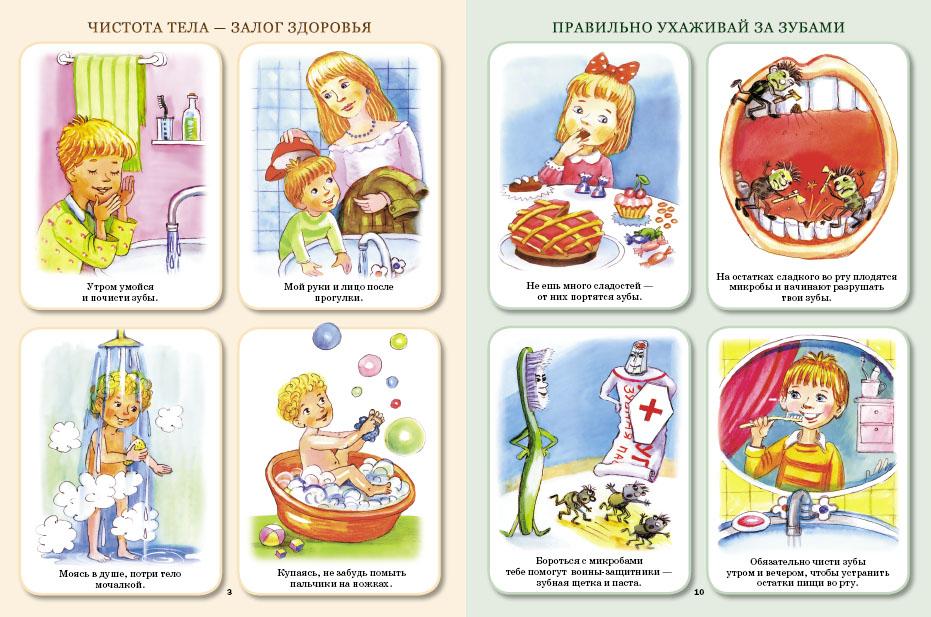 Личная гигиена для детей в картинках