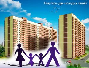 Участие в ФЦП «Жилище» семей, которые купили квартиру на материнский капитал