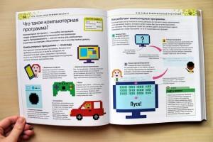 Язык будущего: как научить детей программированию