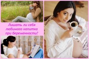 Повышенное давление при беременности