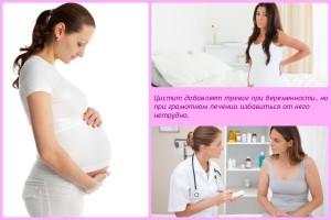 Цистит при беременности