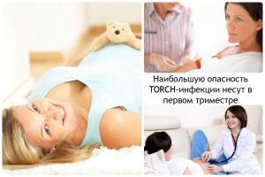 Листериоз при беременности