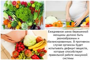 Режим дня и питания беременной женщины