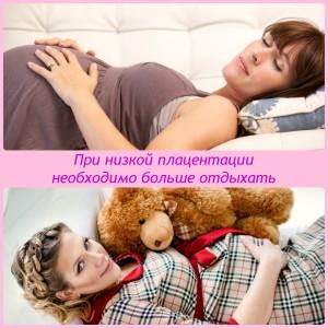 Низкая плацентация при беременности