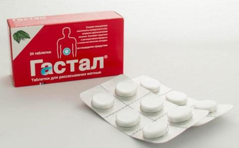 таблетки с мятным вкусом