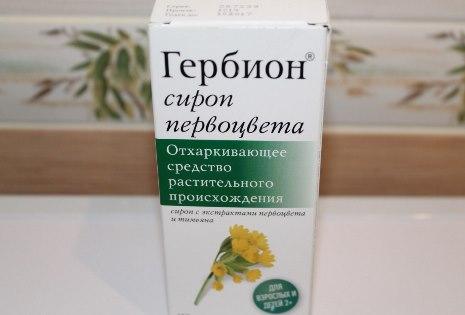можно ли пить гербион беременным