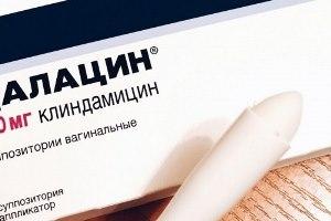 Далацин беременным