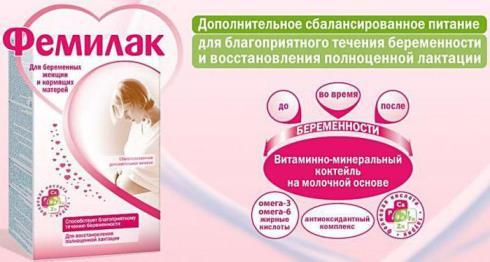 смесь для беременных